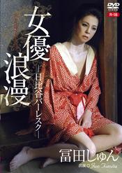 「女優浪漫 日比谷バーレスク冨田じゅん」R-18