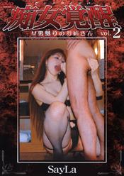 痴女覚醒 Vol.2