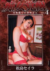 痴女覚醒 Vol.4