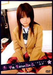 平成、生まれの女の子。