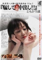 鬼畜系ハメ撮り制作委員会 file.2 『騙して中出し!!』