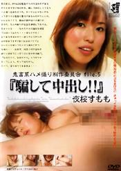 鬼畜系ハメ撮り制作委員会 file.5 『騙して中出し!!』