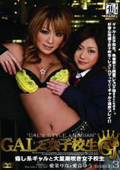 GALと女子校生 season.3