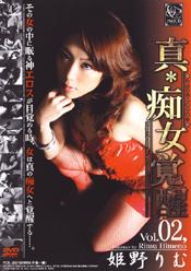 真*痴女覚醒 Vol.2 姫野りむ