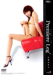 プレミア・レッグ Vol.3