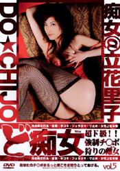 ど痴女 Vol.5