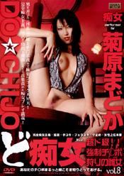 ど痴女 Vol.8