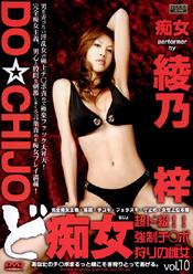 ど痴女 Vol.10