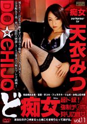 ど痴女 Vol.11