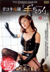 手コキ痴獄「手゛ちゃう!」Vol.4