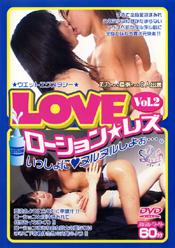ラブローションレズ Vol.2