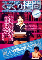 ニュースキャスターくすぐり拷問 Vol.2