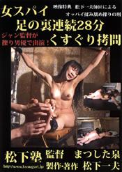 女スパイ足の裏連続28分くすぐり拷問