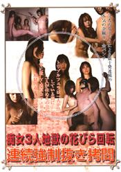 痴女3人地獄の花びら回転 連続強制抜き拷問