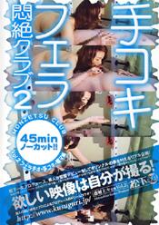 手コキ・フェラ悶絶クラブ2