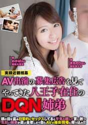 「AV出演の募集広告を見てやってきた八王子在住のDQN姉弟」のパッケージ画像