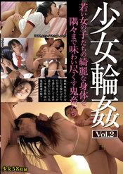 少女輪姦 vol.2 若い女の子たちの綺麗な身体を隅々まで味わい尽くす鬼畜たち