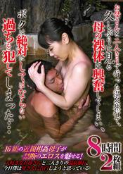 お母さんと二人きりで行った温泉旅行で、久しぶりに見る母の裸体に興奮してしまい、ボクは絶対にしてはならない過ちを犯してしまった・・・2/2