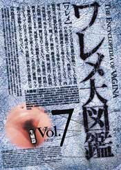 ワレメ大図鑑 Vol.7