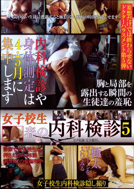 女子校生 春の内科検診5