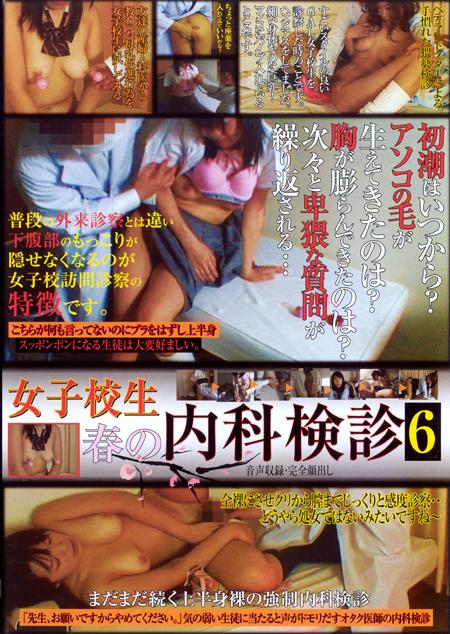女子校生 春の内科検診6