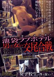 池袋ラブホテル 男と女の交尾合戦盗撮1
