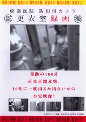 廃業医院防犯用カメラ更衣室録画