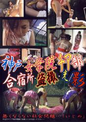 神戸・女学院・チア部・合宿所・盗撮・光/影