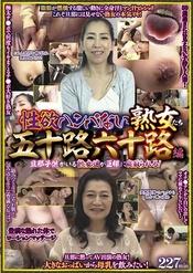 「性欲ハンパない熟女たち 五十路六十路編」のパッケージ画像