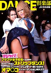 「マジヤバ!アゲアゲ女子校生たちが制服を脱ぎ捨てて踊り狂うストリップダンス!スカートがめくり上がり蒸れたパンティを食い込ませ、オマ○コおっぴろげでテンションMAX!!」のパッケージ画像