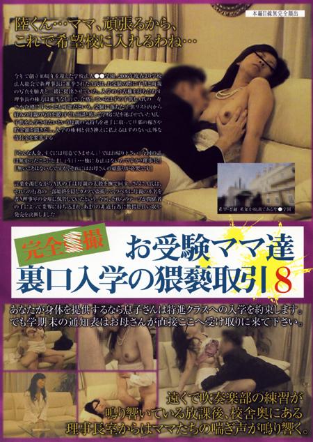 お受験ママ達裏口入学の猥褻取引8
