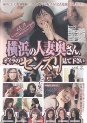 横浜の人妻奥さん、オイラのセンズリ見て下さい Vol.2