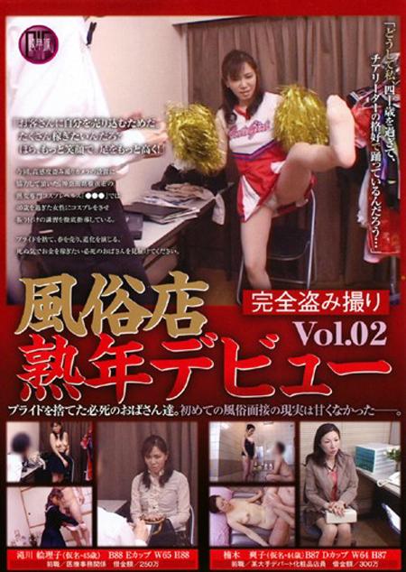 風俗店熟年デビュー Vol.2