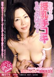 お母さんが授乳手コキしてあげる! 翔田千里
