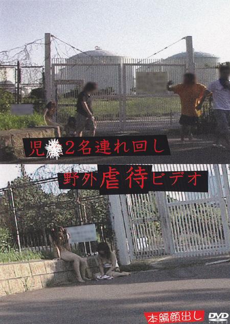 児童2名連れ回し野外虐待ビデオ