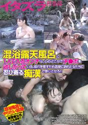 混浴露天風呂に1人で入るオンナは、心のどこかでチ○ポを欲しがっている。疲れを癒すため温泉に訪れた女たちに忍び寄る痴漢で感じさせろ!!