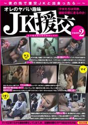 「オレのヤバい趣味 JK●交 case.2 ~夜の街で●交JKと出会ったら…~」のパッケージ画像