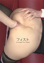 フィスト Lesbian Fist Fuck