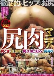 「尻肉マニア」のパッケージ画像