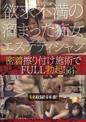 「欲求不満の溜まった痴女エステティシャン密着擦り付け施術でFULL勃起!」のパッケージ画像