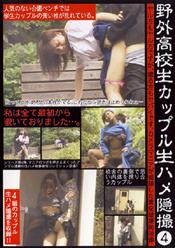 野外高校生カップル生ハメ隠撮4