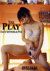 THE PLAY 〜顔騎放尿〜