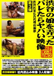 渋谷の娘を弄ったバレたらヤバい映像 第3弾
