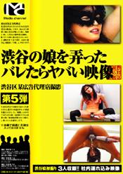 渋谷の娘を弄ったバレたらヤバい映像 第5弾
