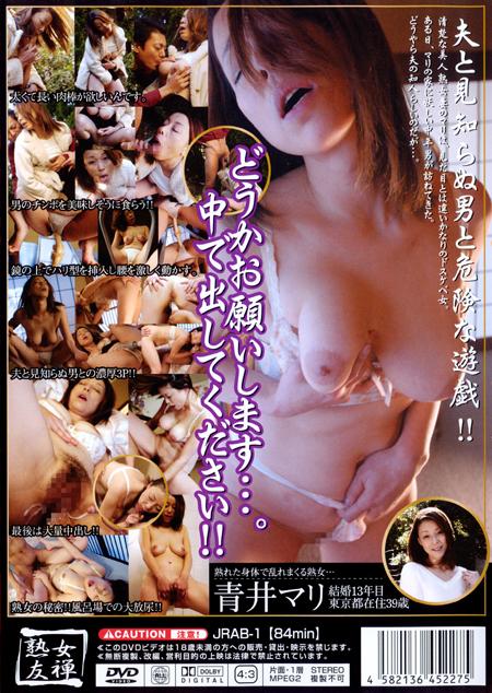熟女中出し乱舞 青井マリ 39歳