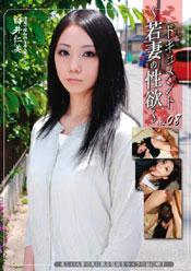 ドキュメント~若妻の性欲~Vol.8