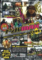 日本横断ナンパMAX Vol.01