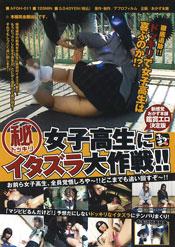 ○秘 ドッキリ!女子高生にイタズラ大作戦
