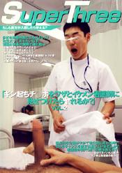 ギン起ちチ○ポをワザとイケメン看護師に見せつけたらヤれるか?vol.2