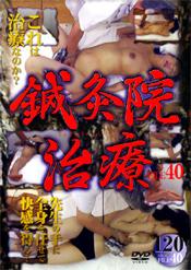 「鍼灸院治療 FILE 40」のパッケージ画像